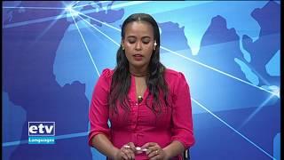 Oduu Business Afaan Oromoo Dec,10/2019 etv