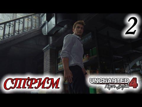 Прохождение Uncharted 4: A Thief's End | Путь вора #2 [стрим]