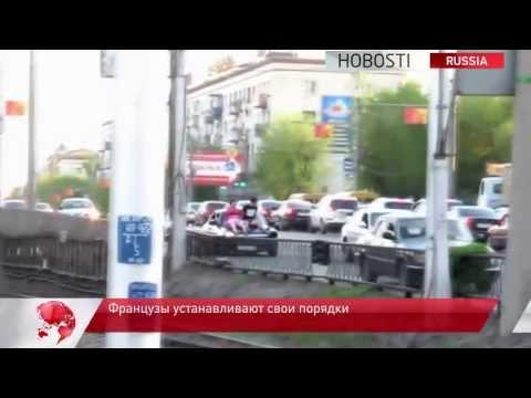 Безработные французы заполонили Москву