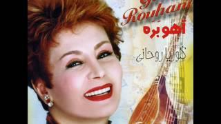 Gloria Rohani - Yek Nameh Shabo Yek Nameh Rooz Neveshtam |گلوریا روحانی - یک نامه