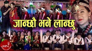 Janchhau Bhane Lanchhu - Bhim Rana & Malati Rana