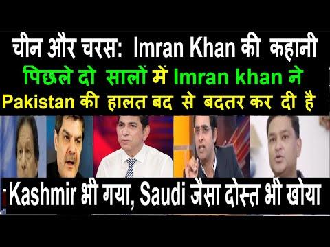 China Imran Khan & Charas | Pakistan India News Online|Pak media on India latest|Pak media on  MODI