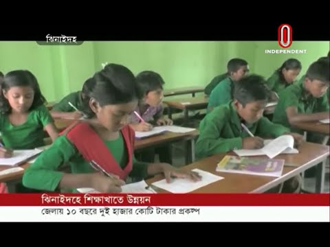 Edu sector dev in Jhenidah (12-12-2018) Courtesy: Independent TV