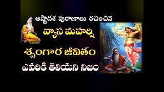 Video వ్యాస మహర్షి ఎవరికీ తెలియని దాంపత్య జీవిత రయస్యం|Untold Story of #Vyasa Maharshi|#Vyasa life history MP3, 3GP, MP4, WEBM, AVI, FLV September 2018