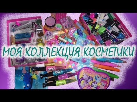 Моя Коллекция Детской Косметики Для Детей