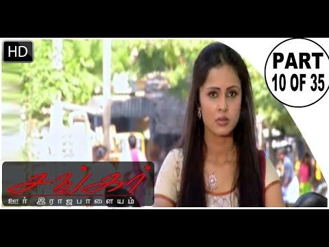 Tamil Cinema | Shankar Oor Rajapalayam [HD] Part -10
