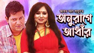 Download Video Onurage Adhar - অনুরাগে আধার | Bangla Natok | Mafuz, Sumi, Doli, Johur | Moubd | 2018 MP3 3GP MP4