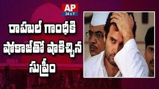 Shock to Rahul Gandhi   Supreme Court Issue Showcage Notice to Rahul Gandhi