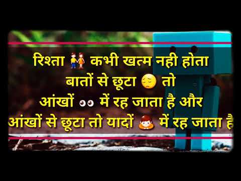 WhatsApp Status Video 2018 : Motivational Lines : Relationship Positive Thoughts : Good Quotes