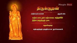 Thirukkural -கற்க கசடறக் - Thirukkural - Manappada Pahuti