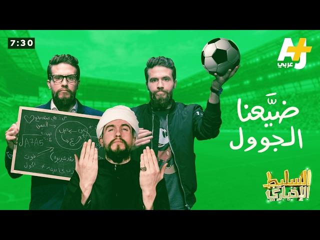 السليط الإخباري الموسم الثالث - الحلقة 8 - ضيّعنا الجوول