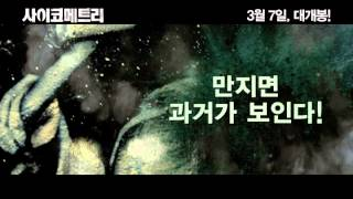 Nonton                            Psychometry 2013                    Main Trailer  Film Subtitle Indonesia Streaming Movie Download