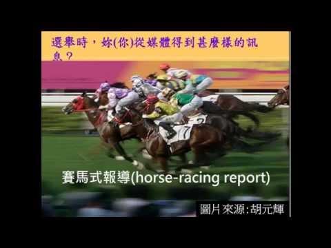 明海語音短評 台灣的選舉登革熱