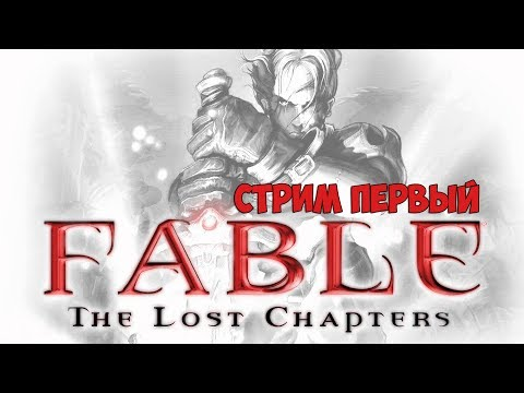 Fable: The Lost Chapters - добро или зло?