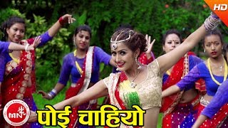 Poi Chaiyo - Muna Thapa Magar & Sandesh Bishwokarma Ft. Anjali & Nirajan,