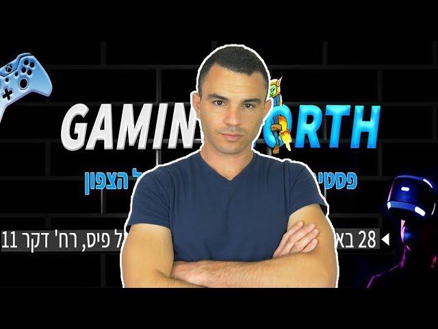 בואו לפגוש אותי בפסטיבל הגיימינג GAMING NORTH + הגרלה