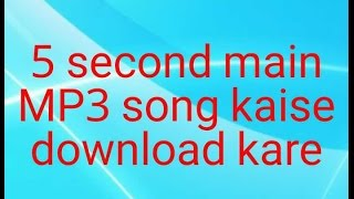 Video 5 second main mp3 song download kare MP3, 3GP, MP4, WEBM, AVI, FLV Desember 2018