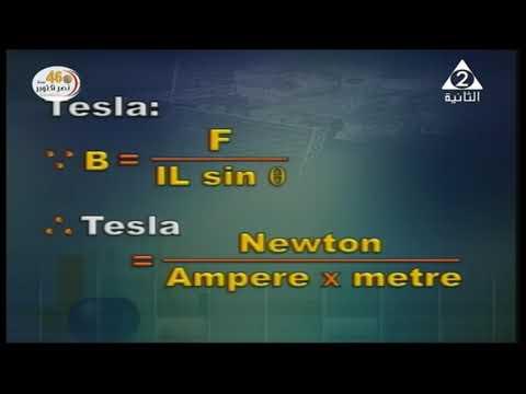 فيزياء لغات 3 ثانوي ( المغناطيسية ) أ أسامة الرشيدي 09-10-2019