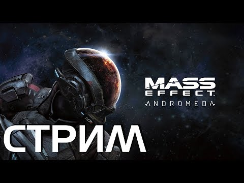 Mass Effect: Andromeda Стрим! Заценим Андромеду на максималках