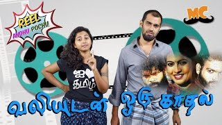Video Valiyudan Oru Kadhal Review | Reel Anthu Pochu Epi 18 | Old movie review | Madras Central MP3, 3GP, MP4, WEBM, AVI, FLV Januari 2018