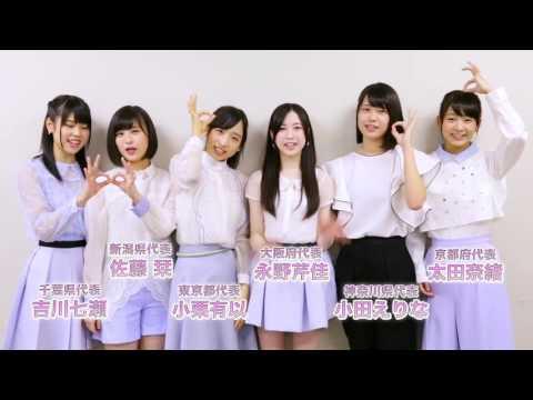 AKB48チーム8結成2周年記念特別公演 in 沖縄 告知動画 / AKB48[公式]
