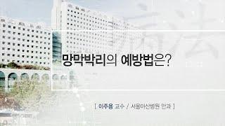망막박리 예방법 미리보기