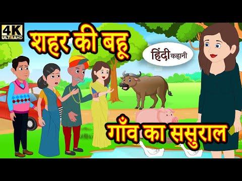 Kahani शहर की बहू गाँव का ससुराल Story in Hindi   Hindi Story   Moral Stories   Bedtime Stories