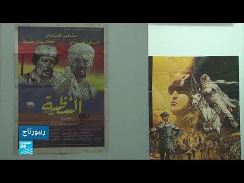 العرب اليوم - شاهد:سينمائيون يحاولون إعادة الحياة للسينما الليبية