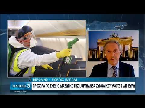 Προχωρά το σχέδιο διάσωσης της Lufthansa – Έγκριση ποσού από Κομισιόν | 25/06/2020 | ΕΡΤ