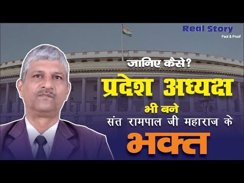 Video Ep-1045 Advocate Balveer Chauhan | Sant Rampal Ji Maharaj | Real Story - Fact & Proof download in MP3, 3GP, MP4, WEBM, AVI, FLV January 2017