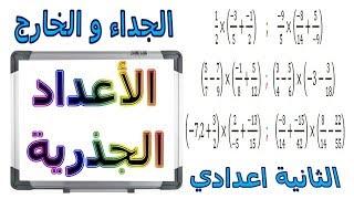 الرياضيات الثانية إعدادي - الأعداد الجذرية الجداء و الخارج تمرين 12