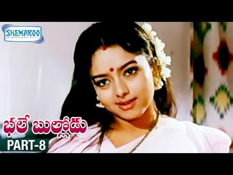 Video Bhale Bullodu Telugu Full Movie | Jagapathi Babu | Soundarya | Jayasudha | Part 8 | Shemaroo Telugu download in MP3, 3GP, MP4, WEBM, AVI, FLV January 2017