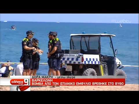 Βαρκελώνη: Εντοπισμός βόμβας από τον ισπανικό εμφύλιο σε παραλία | 26/08/2019 | ΕΡΤ