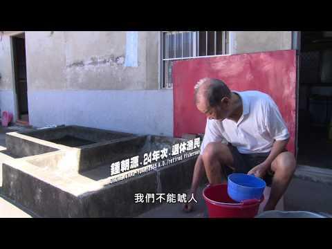 【台江】「魚音繞梁—戀唸台江」8分鐘精華版 - 中文字幕