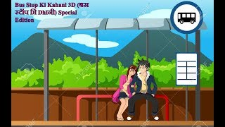 3D Audio Story | Bus Stop Ki Kahani (Special Edition) | Hindi Audio Book - बस स्टॉप की कहानी