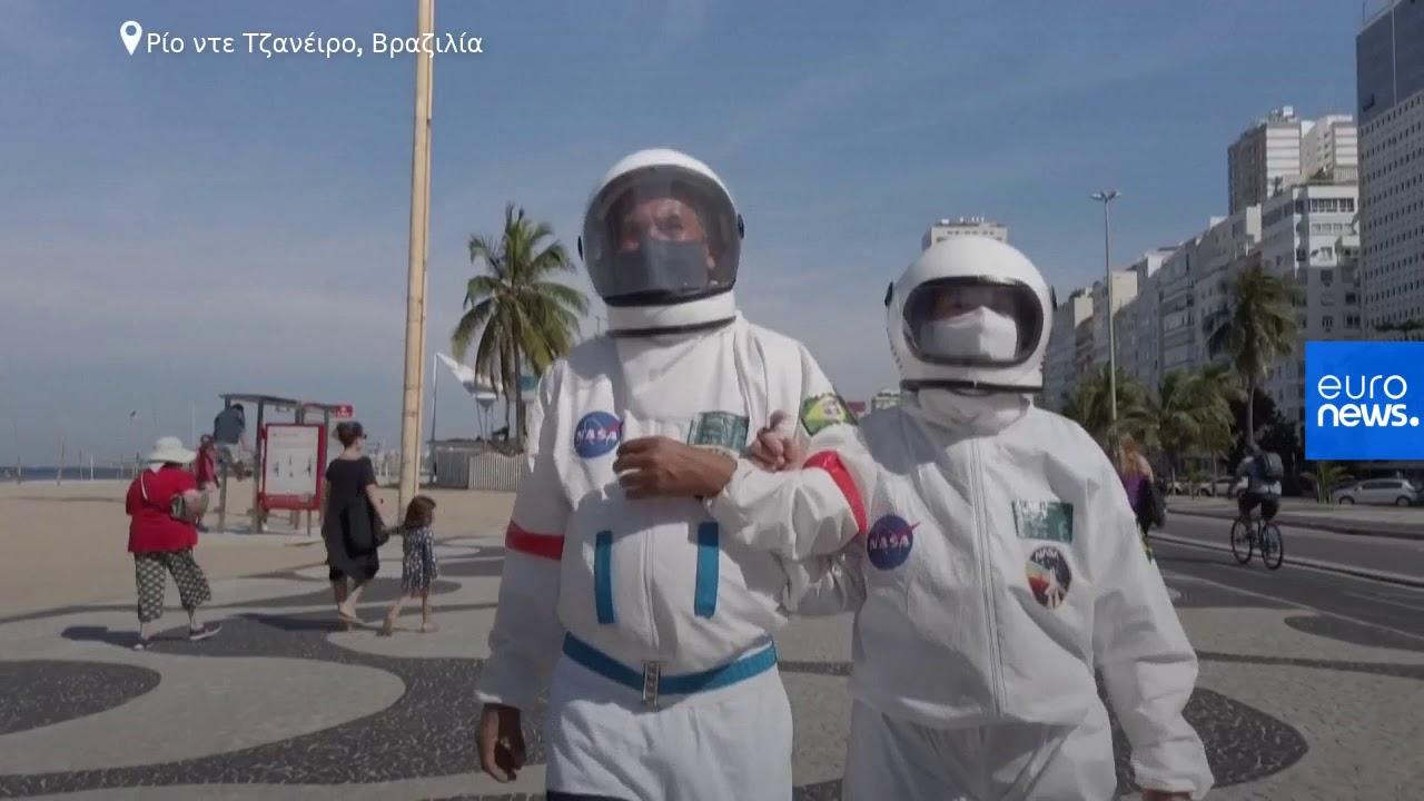 Βραζιλία-COVID-19: Φόρεσαν στολές αστροναύτη για προστασία και βγήκαν στους δρόμους