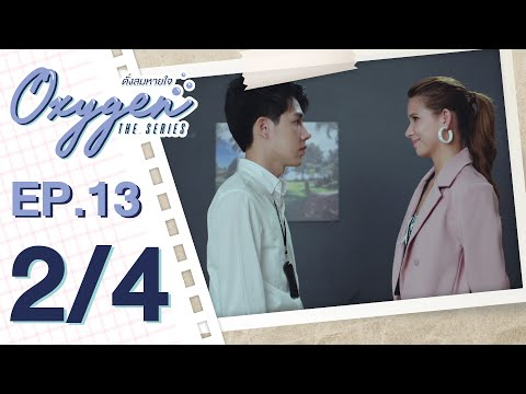 [OFFICIAL] Oxygen the series ดั่งลมหายใจ | EP.13 [2/4]