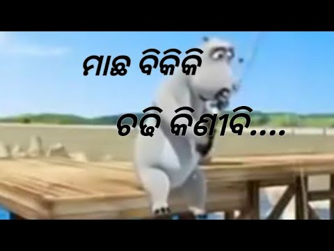 Video Odia cartoon funny comedy video by___Tinna music download in MP3, 3GP, MP4, WEBM, AVI, FLV January 2017