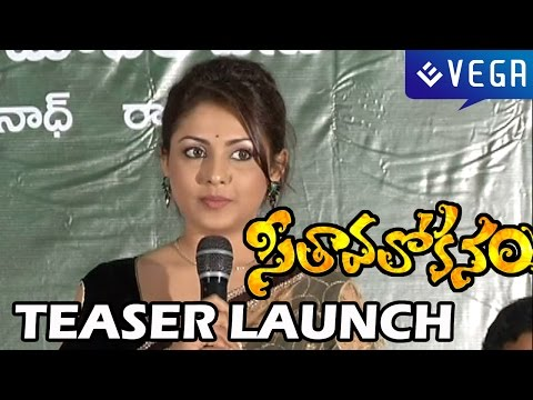 Seethavalokanam Movie Teaser Launch Video - Madhu Shalini - Latest Telugu Movie