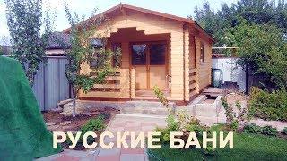 Обзор русской бани ч. 1