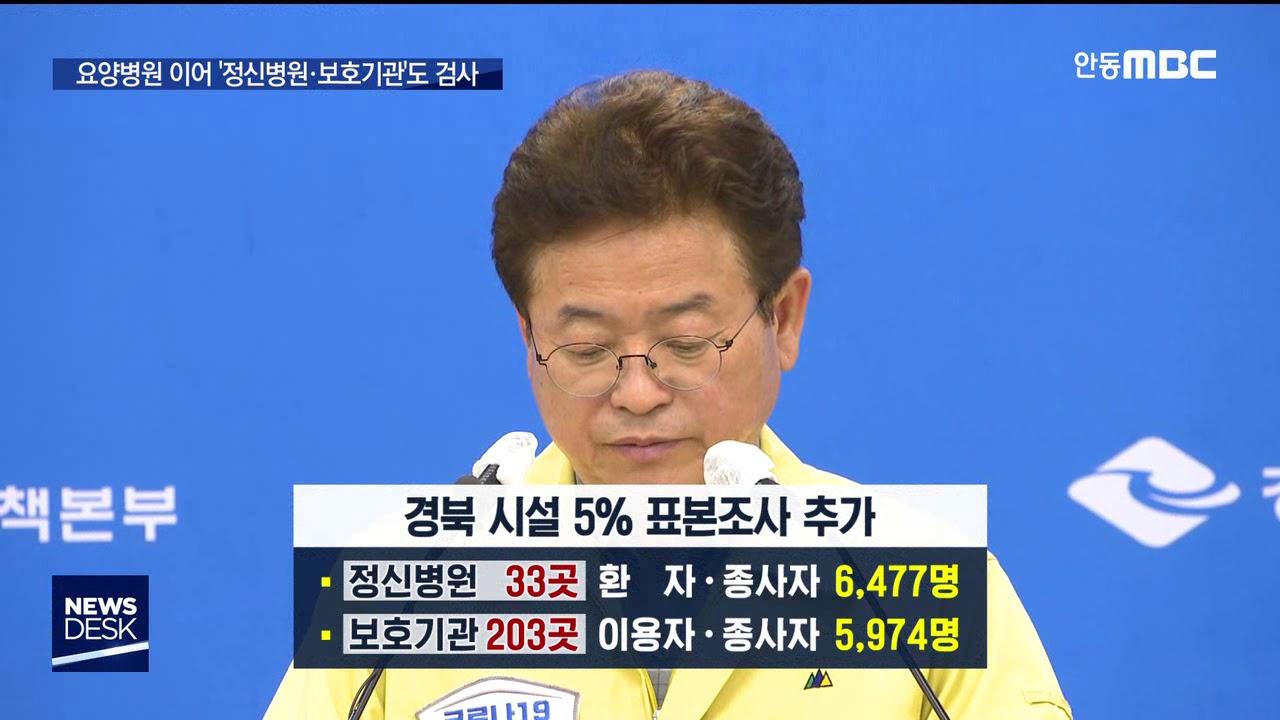 [R]요양병원 이어 '정신병원·보호기관'도 검사