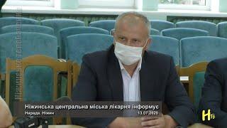 Ніжинська центральна міська лікарня інформує. 13.07.2020