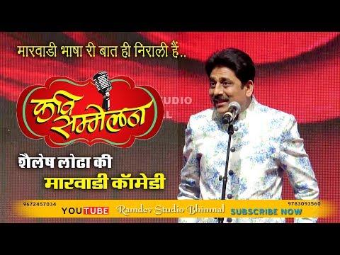 Shailesh Lodha // शैलेष लोढ़ा की मारवाड़ी कॉमेडी // Kavi Sammelan // Bhinmal Live //