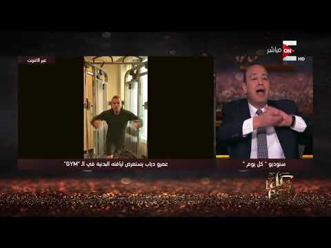 عمرو أديب: عمرو دياب يتحدى الحسد