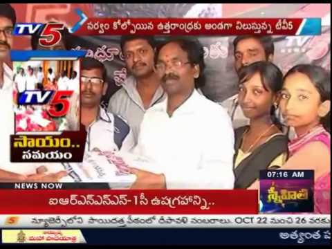 TV5 Auxillary Centres For Hudhud Victims | Andhra Pradesh : TV5 News
