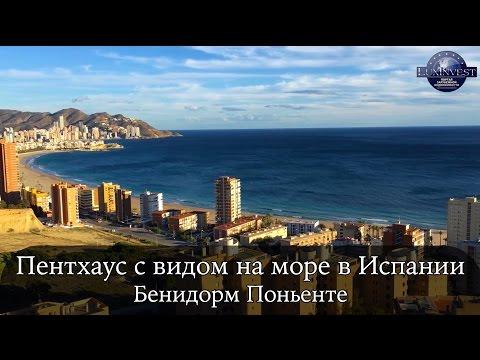 ПРОДАН!!! Пентхаус с видом на море 300м2 в Бенидорме Пляж Пониенте. Недвижимость в Испании.