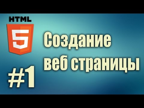 Установка brackets. Настройка brackets. Создание веб страницы. HTML5 для начинающих. Урок#1 (видео)