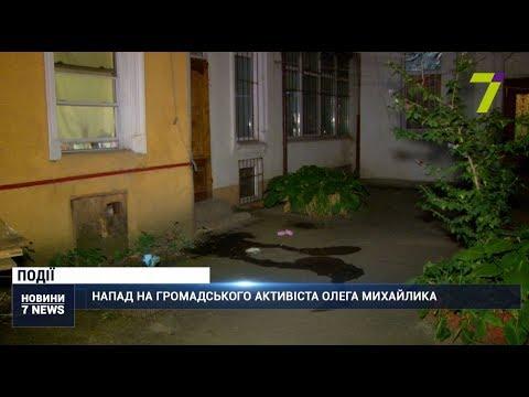 Напад на Олега Михайлика: активіст прийшов до тями
