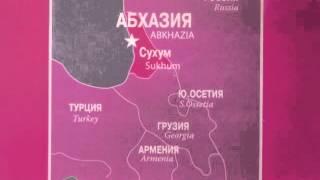 Abkhazian polyphony, a heroic song about Chantari Guagua. Surveying the music of the Caucasus, www.KuzinTheCaucasus.wordpress.com.