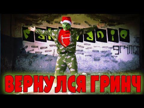 Arsenalgrinch - Зеленая жижа вернулась